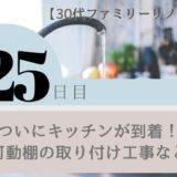 【着工25日目】ついにキッチンが到着!可動棚の取り付け工事など