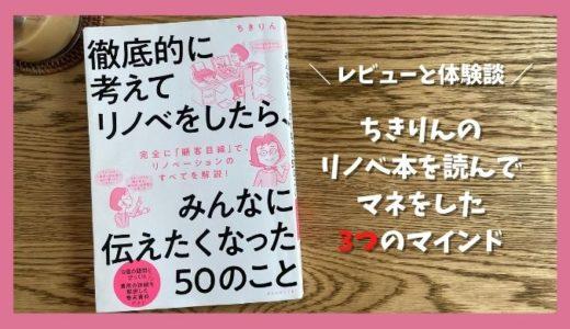 【レビューと体験談】ちきりんのリノベ本を読んでマネをした3つのマインド