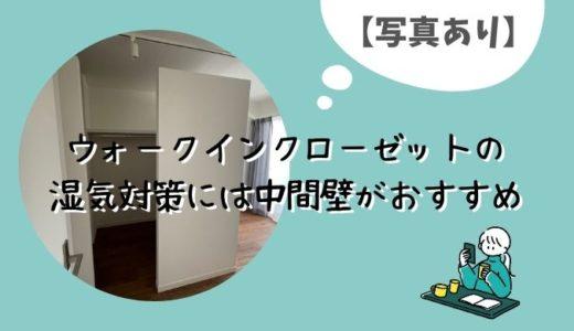 【画像あり】ウォークインクローゼットの湿気対策には中間壁がおすすめ