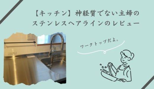 【キッチン】神経質でない主婦のステンレスヘアラインのレビュー