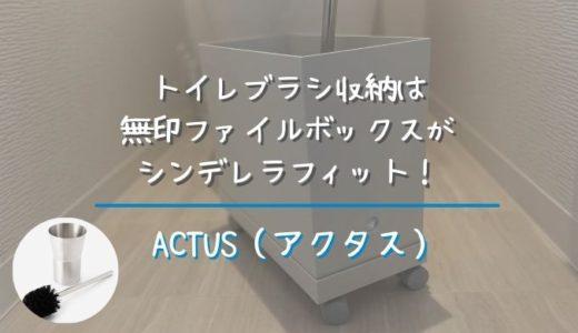 アクタスのトイレブラシ収納は無印ファイルボックスがシンデレラフィット!