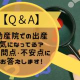 【Q&A】助産院での出産の疑問点不安点にお答えします