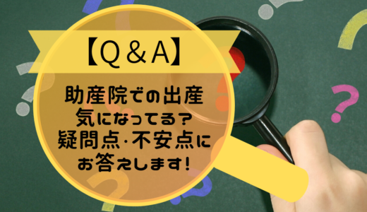 【Q&A】助産院出産の疑問点・不安点にお答えします!