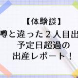 【体験談】2人目は早いとは予定日のことではない!予定日超過の出産レポ