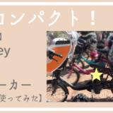 自転車のカゴにも入る!B型軽量コンパクトベビーカーBesrey【口コミブログ】