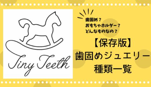 歯固めジュエリーTinyTeethとは?基本4作品を紹介します【保存版】