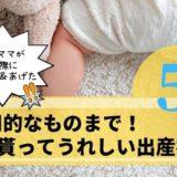 実用的なものまで!貰ってうれしい出産祝い5選【2児ママが貰った&あげた】
