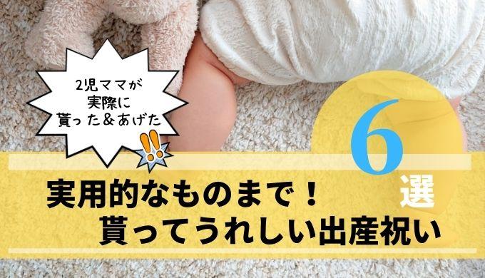 実用的なものまで!貰ってうれしい出産祝い6選【2児ママが貰った&あげた】