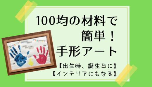 【材料は100均】誕生日記念に家族みんなで手形アートをしよう!インテリアにもおすすめ!