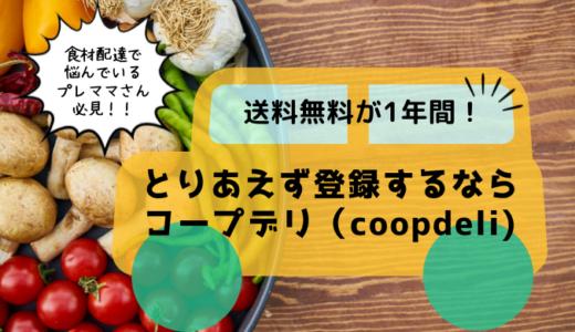 【コープデリ宅配】試すなら1年間も1円もかからずに使えるcoopdeli