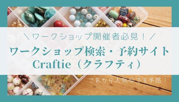 【ワークショップ検索サイトCraftie】ワークショップ開催者必見!