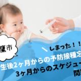 【三鷹市】しまった予防接種忘れてた!3ヶ月からのスケジュールでも問題なし