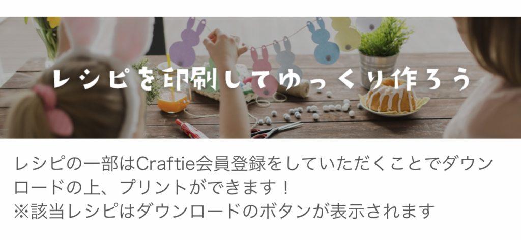 【クラフティ】幼児・小学生向けの簡単な工作の作り方のレシピ集