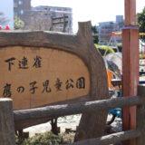 【下連雀鷹の子児童公園】ターザンロープ&ローラーすべり台、アスレチックが楽しい!@三鷹