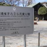 【下連雀きたうら児童公園】定番!すくすく広場の横にある人気の公園@三鷹