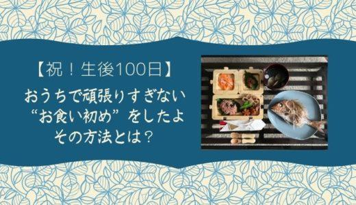 【祝!生後100日】おうちで頑張りすぎないお食い初めをしたよ。その方法とは