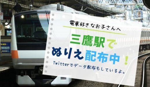 【電車好きなお子さんへ】三鷹駅でぬりえ配布中!コロナに負けない!