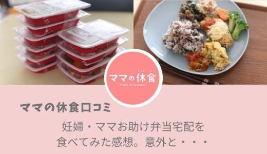 【ママの休食口コミ】妊婦・ママお助け弁当宅配を食べてみた感想。実際のメニューは?