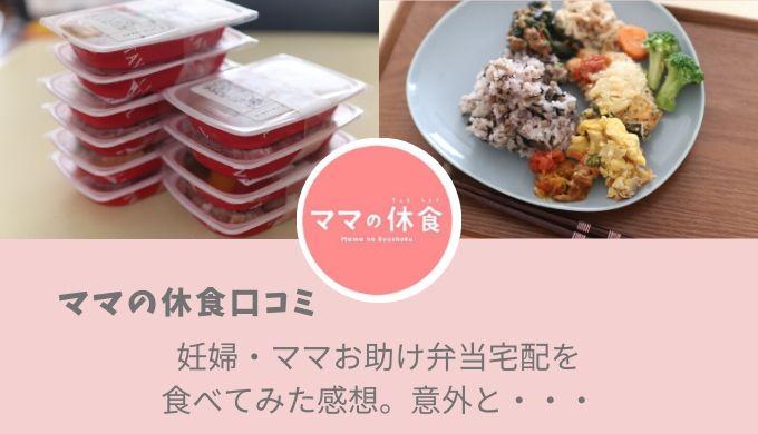 【ママの休食口コミ】妊婦・ママお助け弁当宅配を食べてみた感想