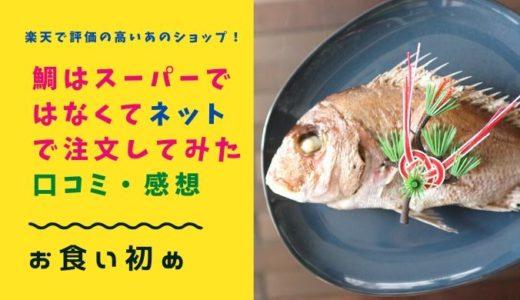 【お食い初め】鯛はスーパーではなくてネットで注文してみた口コミ・感想