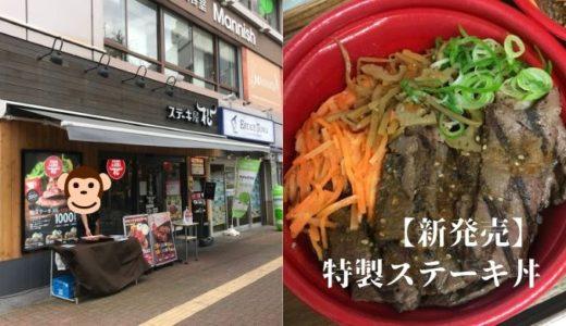 【テイクアウト】ステーキ屋松の特製ステーキ丼はコスパ最高!@三鷹