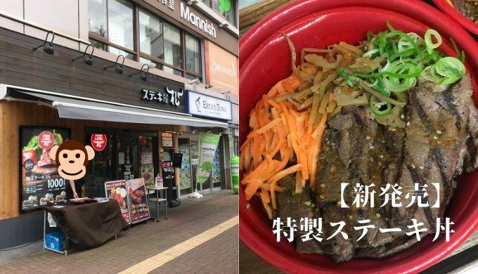 【実物のお肉はどう?】ステーキ屋松のテイクアウト弁当はコスパ最高!@三鷹