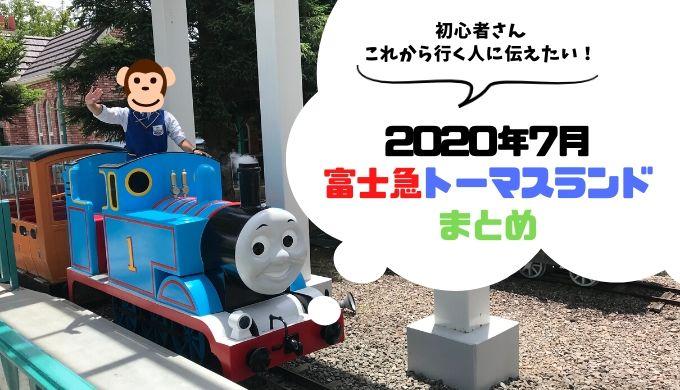 【これから行く人に伝えたい!】2020年7月富士急トーマスランドまとめ