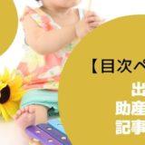 【もくじ一覧】出産レポ・助産院出産についての記事まとめ