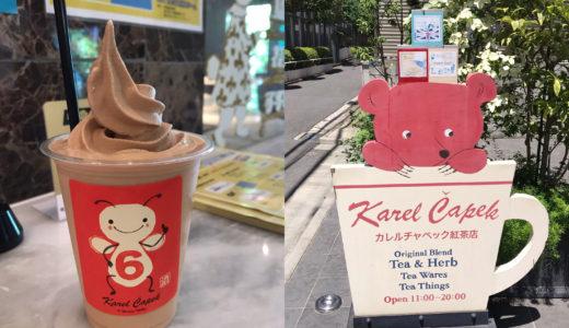 夏だ!すっきりとした甘さの紅茶ソフトクリームはいかが?【カレルチャペック紅茶店@吉祥寺】