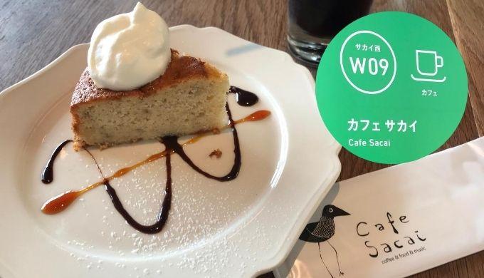 【子連れランチ】ついデザートも食べたくなるおしゃれカフェ!カフェサカイ@武蔵境