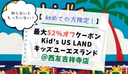 【2020年9月クーポン情報】キッズユーエスランド@西友吉祥寺店