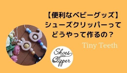 【TinyTeeth】シューズクリッパーの作り方はどこで知れるの?