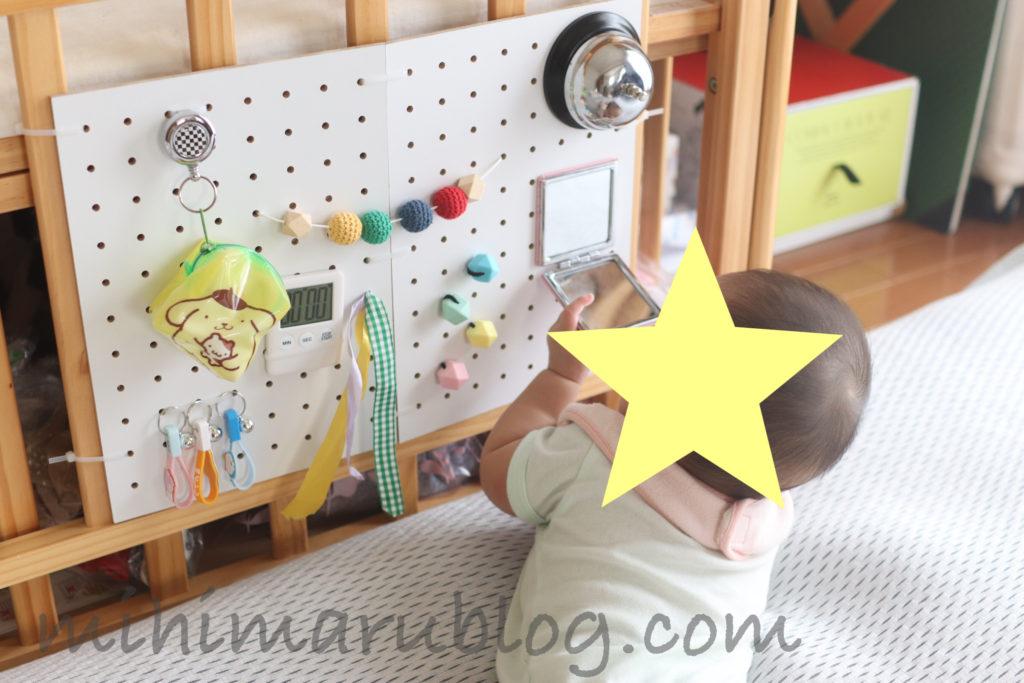 【材料は100均】0歳におすすめ手作りおもちゃ「ビジーボード」って知ってる?