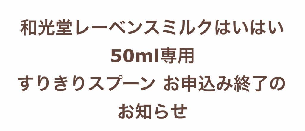 【2020年8月】悲報、粉ミルクはぐくみ(森永)100mlスプーン配布終了