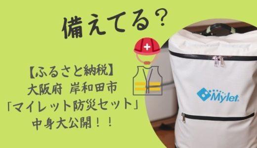 【大公開】ふるさと納税、岸和田市の防災セット中身全部見せます!