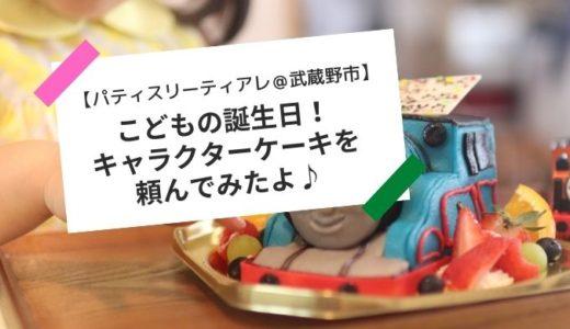 【武蔵野市】こどもの誕生日!キャラクターケーキをティアレで頼んでみたよ