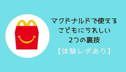 【体験レポあり】マクドナルドで使えるこどもに嬉しい2つの裏技