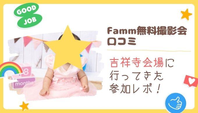 【Famm無料撮影会口コミ】吉祥寺会場に行ってきた参加レポ!