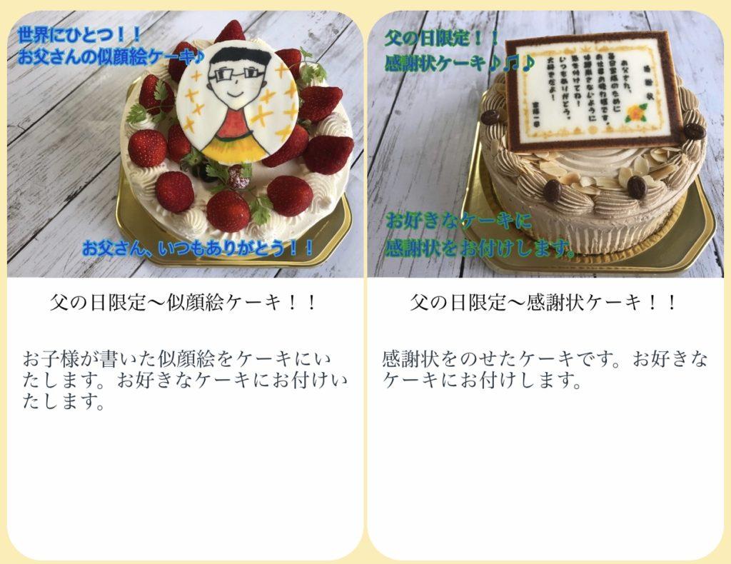 【武蔵野市】こどもの誕生日!キャラクターケーキを「ティアレ」で頼んでみたよ