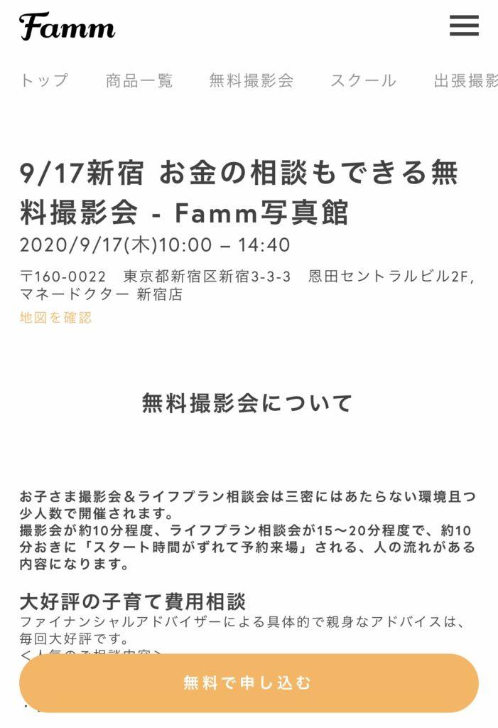 【流れを徹底解説】Famm撮影会口コミ!結局は保険会社のイベントだった件