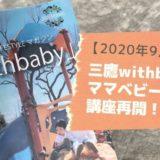 【2020年9月】三鷹withbaby(ウィズベビー)のイベントが再開!