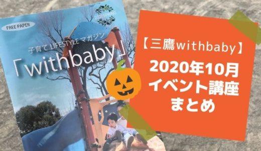 【三鷹withbaby】10月イベント講座まとめ!おそと撮影会も再開