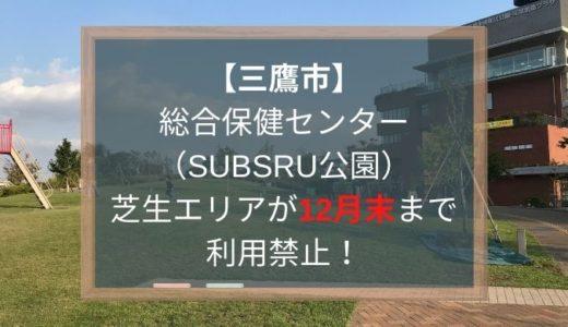 【三鷹市】保健センターの芝生エリア(SUBARU)が12月末まで使用禁止