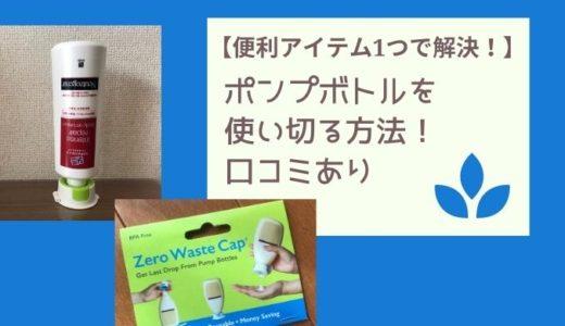 【便利アイテム1つで解決】ポンプ式クリームを使い切る方法!口コミ