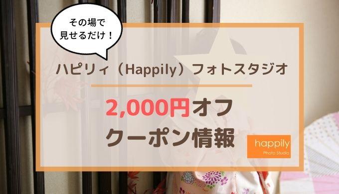 ハピリィ(Happily)フォトスタジオ友達紹介2,000円オフクーポン情報