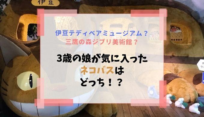 【三鷹ネコバスVS伊豆ネコバス】3歳が気に入ったのはどっち!?