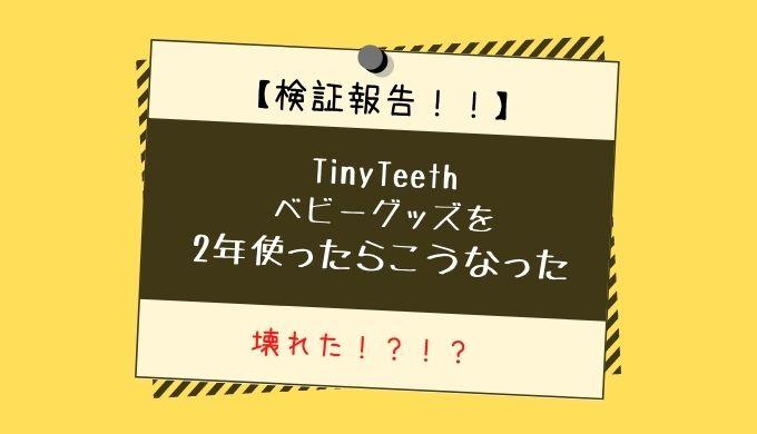 【検証報告】TinyTeethベビーグッズを2年間使ったらこうなった