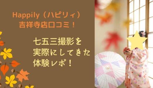 ハピリィHappily吉祥寺店口コミ!七五三撮影の体験レポ