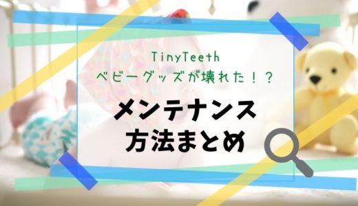 TinyTeethの歯固めが壊れた!?メンテナンスの方法まとめ