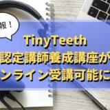 TinyTeeth認定講師養成講座(ディプロマ)がオンライン可能に!